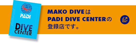 MAKO DIVE'SはPADI DIVE CENTERの登録店です。